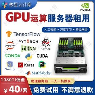 多路gpu服务器算力出租用2080ti1080远程显卡深度学习电脑工作站v价格
