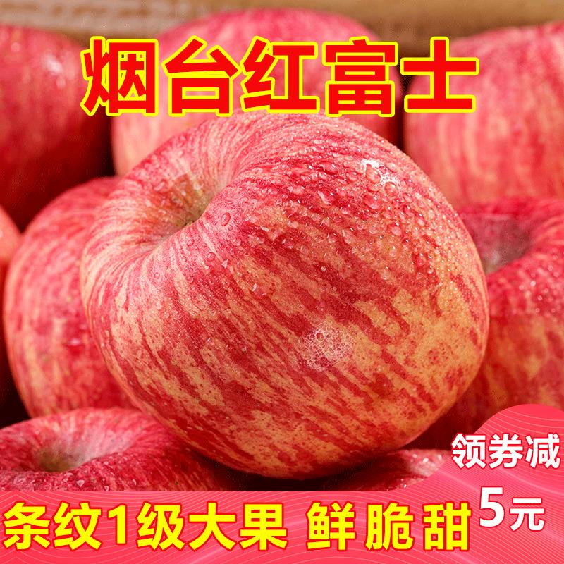 山东烟台苹果栖霞红富士10斤冰糖心水果新鲜脆甜条纹苹果5斤整箱