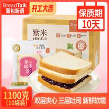 【面包新语】紫米夹心吐司面包1100g