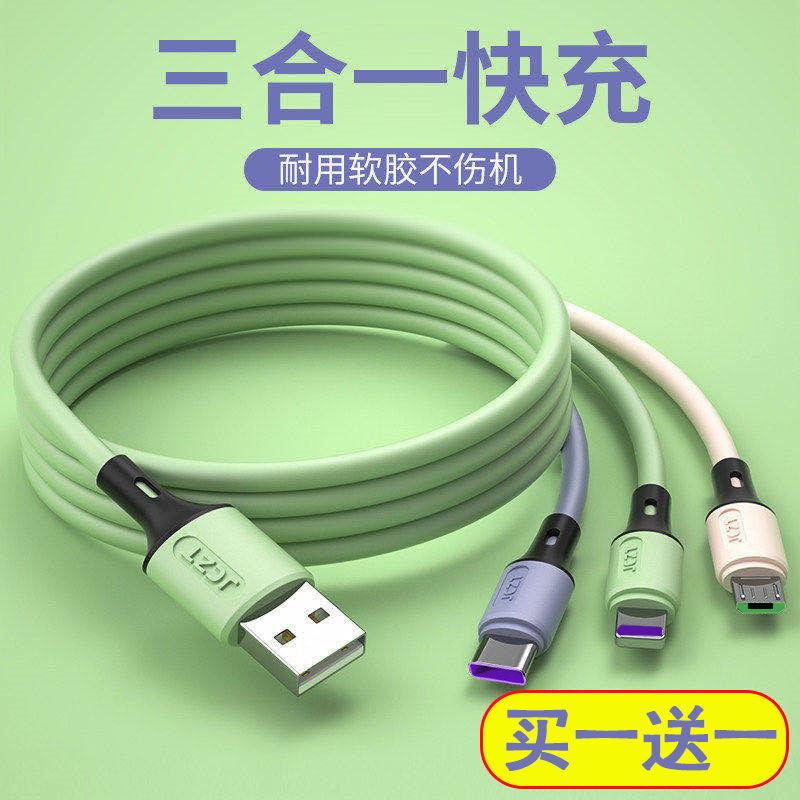 5A超级闪充一拖三适用手机三合一数据线充电线type-c