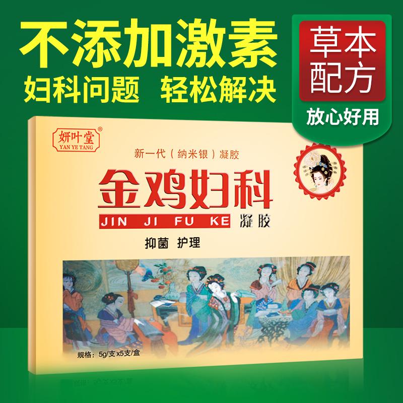 金鸡妇科凝胶抑菌异味瘙痒纳米银霉菌性干涩女性私密处护理洗液