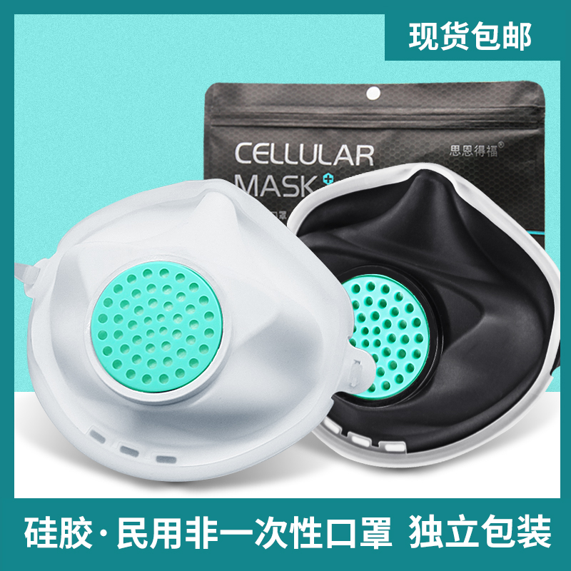 Kn95 independent packaging non disposable dust protection breathable disinfection reusable melt blown cloth silicone mask