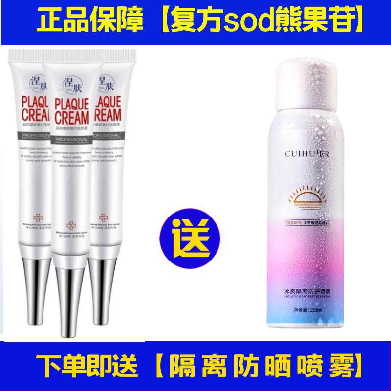 【买1送1】熊果苷复方sod熊果苷乳膏武汉 熊果苷sod 熊果苷祛斑霜