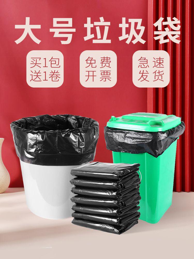 垃圾袋黑色大号桶加厚商用60大码厨房酒店物业环卫塑料袋大拉极袋