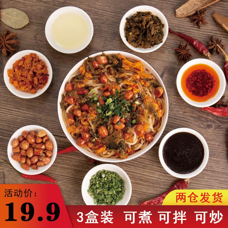 舍记坊南昌拌粉3盒装正宗江西米粉米线早餐速食懒人食品夜宵特产