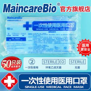 医用无菌型!MaincareBio 含熔喷布 成人一次性医用口罩50只*2包 券后21.8元包邮