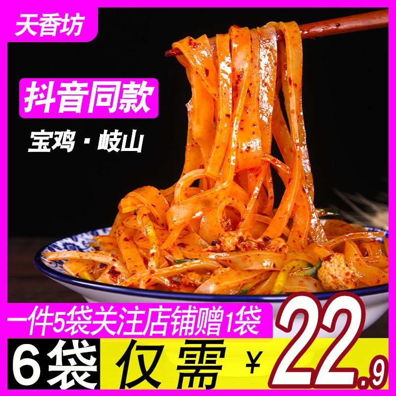 正宗天香坊擀面皮凉皮陕西宝鸡岐山速食真空袋装手工西安特产小吃
