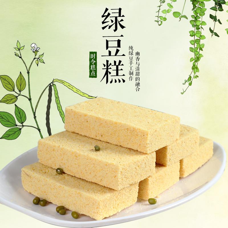 东北老式300克/袋原甜味绿豆糕