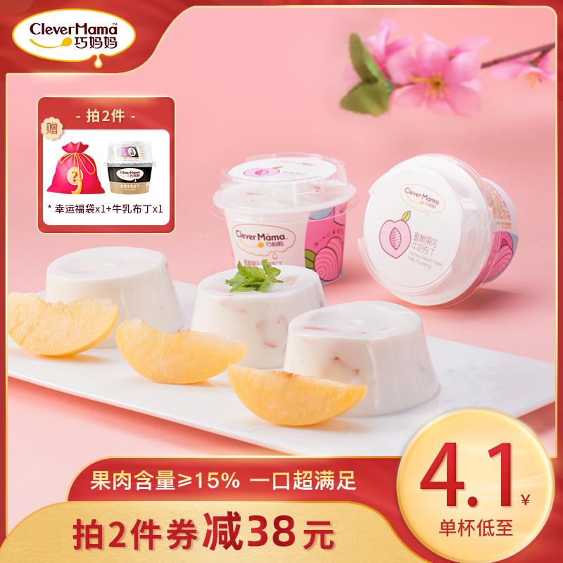 巧妈妈果肉牛奶布丁甜品85g6杯蜜桃什锦网红布丁儿童果冻休闲甜品