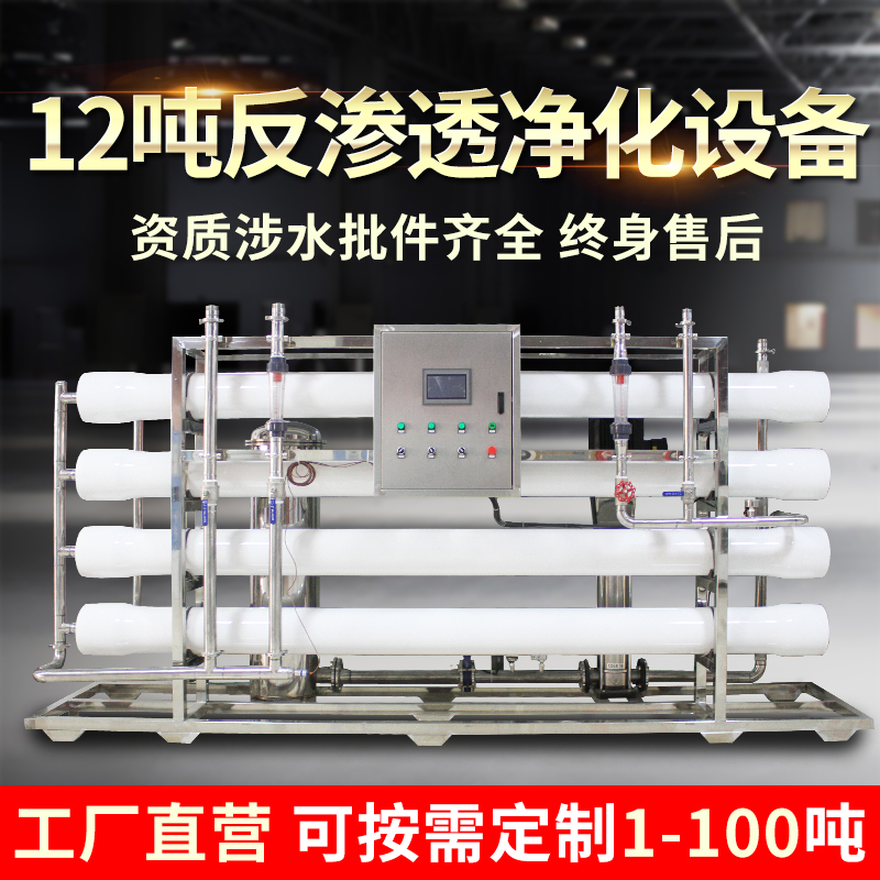 Water treatment equipment large ro plant water purifier commercial direct drinking water filter well water industrial water purifier