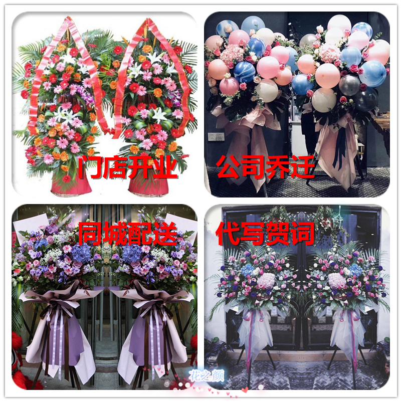 New store opening ceremony barley flower basket and flowers are distributed in the same city, Pingqiao District, Laocheng street, Shihe District, Xinyang City, Henan Province