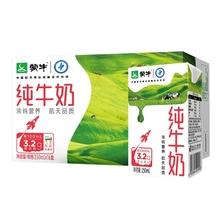 整箱健康营养早餐奶日期新鲜蒙牛纯牛奶250ml16包