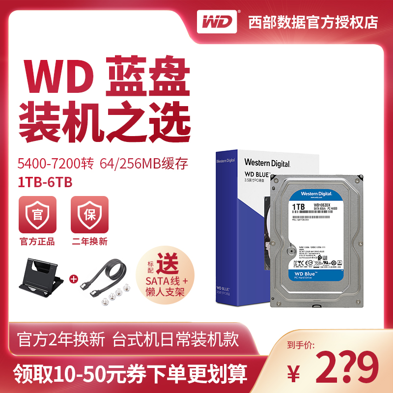 WD西部数据机械硬盘1t2t3t4t6t WD10EZEX WD20EZAZ WD20EZBX WD30EZAZ WD40EZAZ WD60EZAZ 3.5蓝盘台式HDD