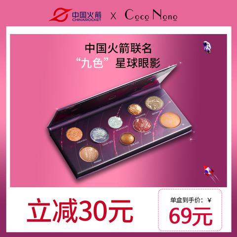 618中国火箭联名星球九色眼影盘小众品牌闪粉亮片高光防水ins超火