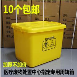 加厚黄色40L医用垃圾废物周转箱医疗转运箱医院诊所专用整理箱