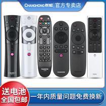 原装长虹chiq电视遥控器语音智能RBE901VC900902960990VCRBF500VCRIF300RID810820830840A850