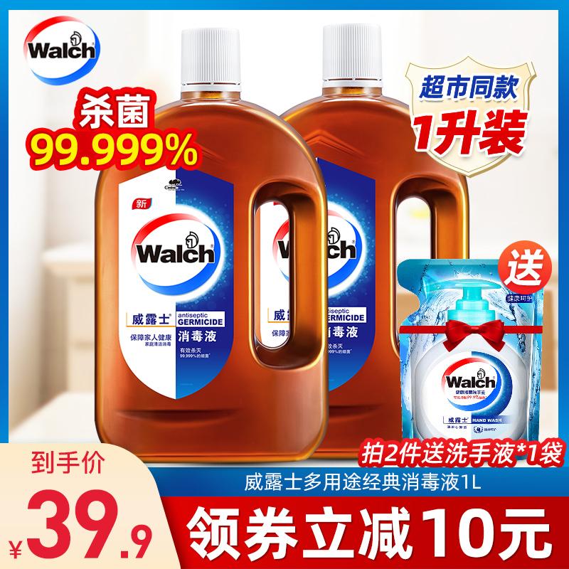 walch威露士消毒液家用 1l*清洁液
