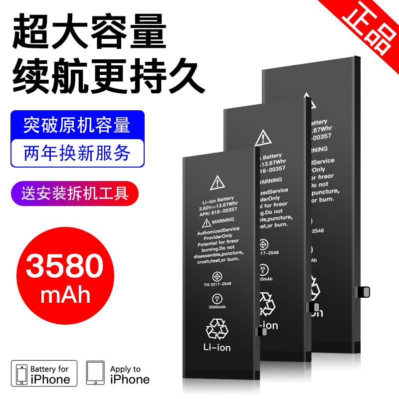 【超大容量】苹果6/6sp电池iPhone7/8p手机7plus/8X内置6s电板5s六七代SE正品XS/XR高原容量5c适用于11promax