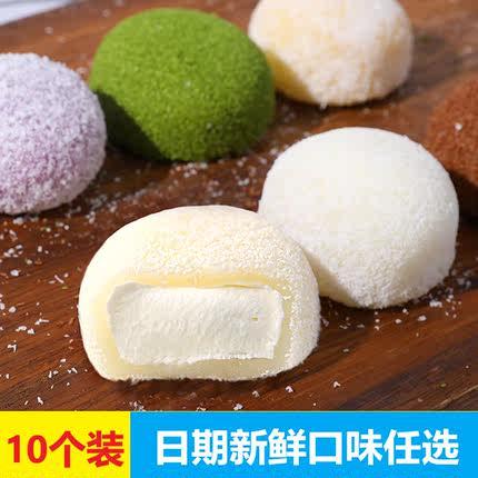 原味休闲速食雪媚娘甜品麻薯团子糯米糍粑雪糕冰淇淋夜宵年糕抹茶