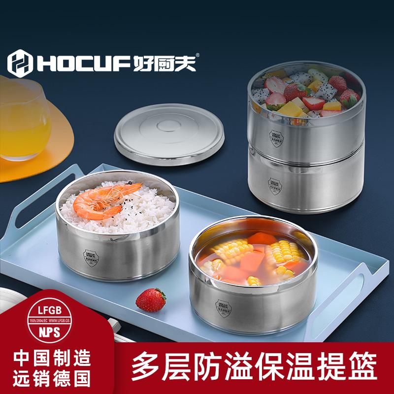 好厨夫不锈钢保温提篮多层饭盒学生便当盒大容量保温桶