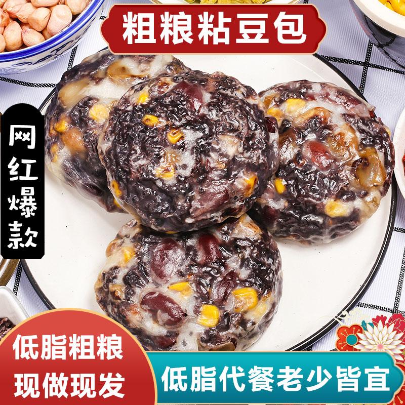 粘豆包粗粮低脂无糖精东北正宗山东特产旗舰店手工红豆粘杂粮豆包