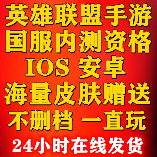 LOL英雄全联盟手游Riot账拳头号国服超燃内测测试资格苹果安卓