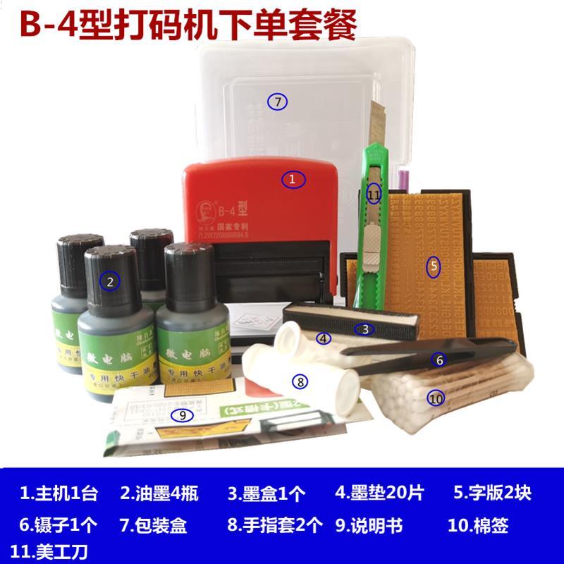 喷码机包装生产陈百万打码机器手动印码b4双排食品塑料打日期印章