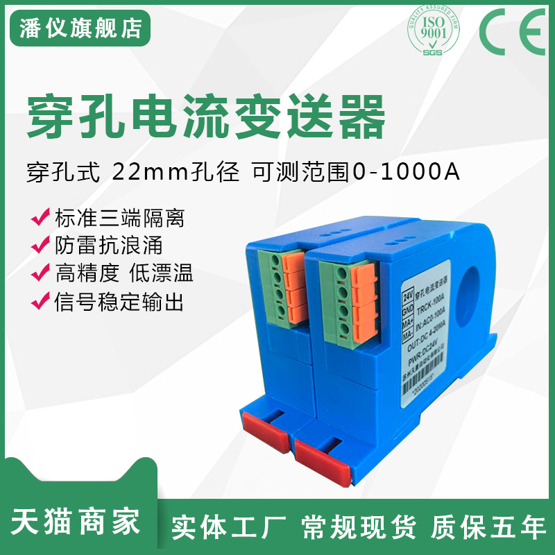 AC current transmitter 4-20mA output perforated mutual inductance Hall voltage transducer 0-100A