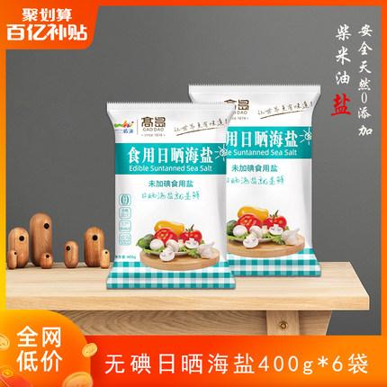高岛食用日晒海盐不加碘食盐调味细盐巴无抗结剂家用调料400g*6袋