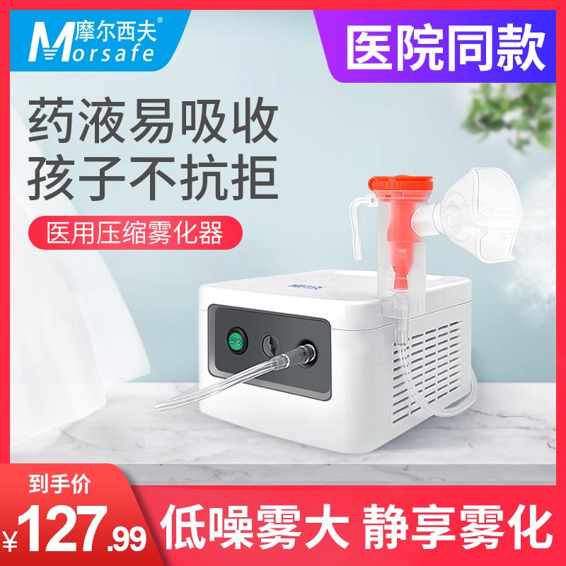 雾化机家用儿童专用医用医疗雾化型静音雾化器宝宝婴儿成人理疗机
