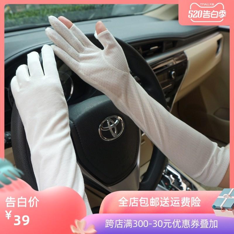 防晒手袖护臂全手指防晒手袖护臂带手套连指手套长棉质吸汗防滑