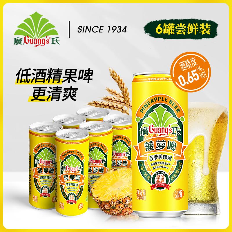 广氏菠萝啤酒330ml*6罐整箱碳酸饮料风味果啤菠萝味啤酒低度酒精