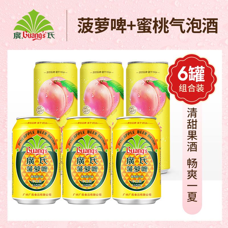 广氏菠萝啤酒330ml*3罐+广氏蜜桃气泡酒饮料330ml*3罐 碳酸饮料