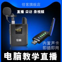 佳客USB无线领夹麦克风套装台式电脑教师网络教学k歌直播上课专用手机拍视频录音收音设备户外采访话筒胸麦