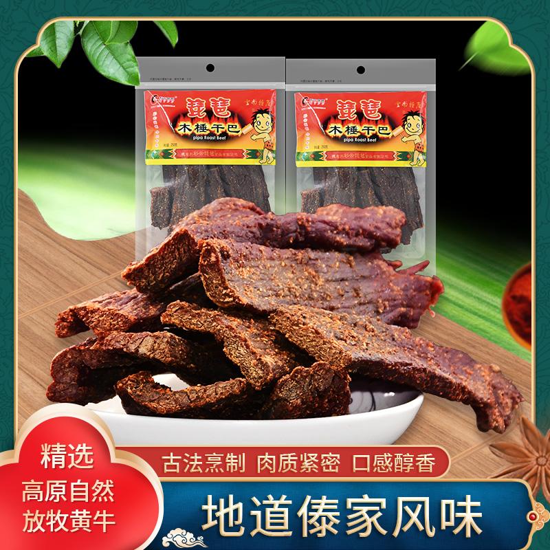 云南特产牛肉干彩云琵琶木锤干巴半斤包装2021网红优质休闲小零食