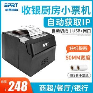 热敏外卖网口打印机美团厨房打印机80mm收银小票机餐饮后厨房菜单