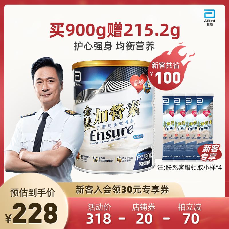 雅培Abbott港版金装加营素均衡营养粉香草味900g 护心强身