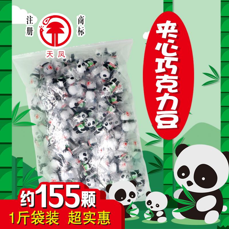 天凤旺旺熊猫糖500g夹心巧克力网红可爱造型儿童喜糖婚庆散装糖果
