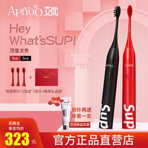 荷兰艾优APIYOO电动牙刷女SUP声波情侣套装充电式全自动牙刷