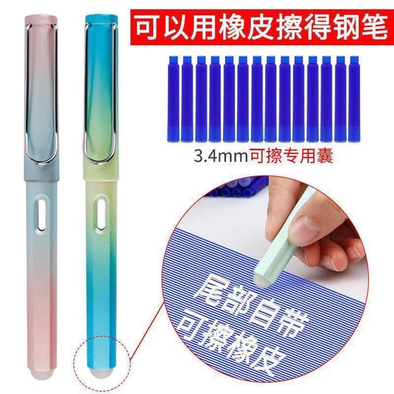 中國代購 中國批發-ibuy99 橡皮擦 摩易擦磨磨擦墨囊钢笔学生练字办公通用橡皮可擦摩力擦可替换墨囊