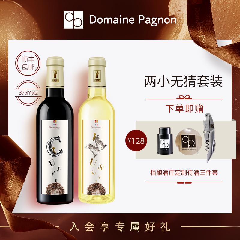 栢酿酒庄法国鲁西荣红酒原瓶两小无猜组合可唯甜白葡萄酒两支装