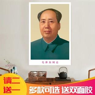 毛主席像牆畫客廳掛畫裝飾海報偉人毛澤東畫像辦公室中堂大廳毛主