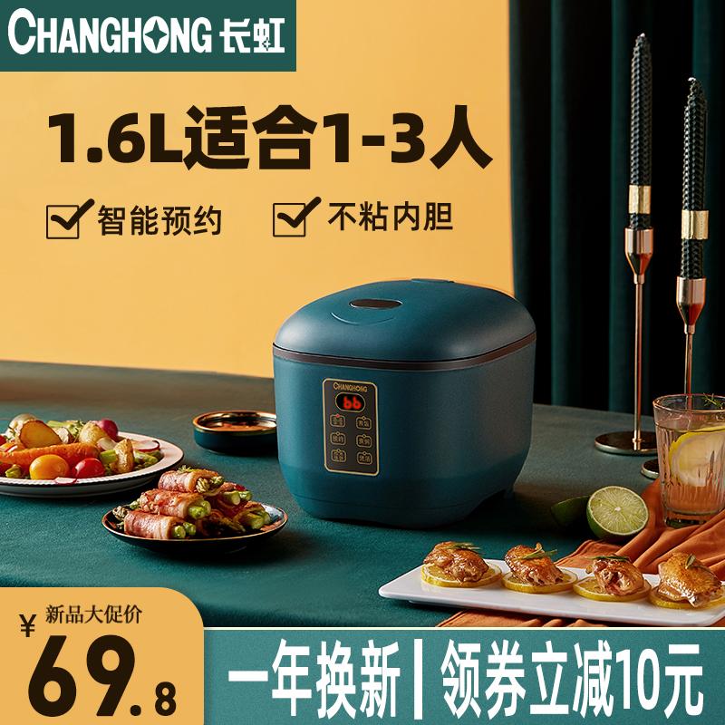 长虹迷你电饭煲1到2人小型家用正品多功能老式智能锅宿舍可蒸煮单