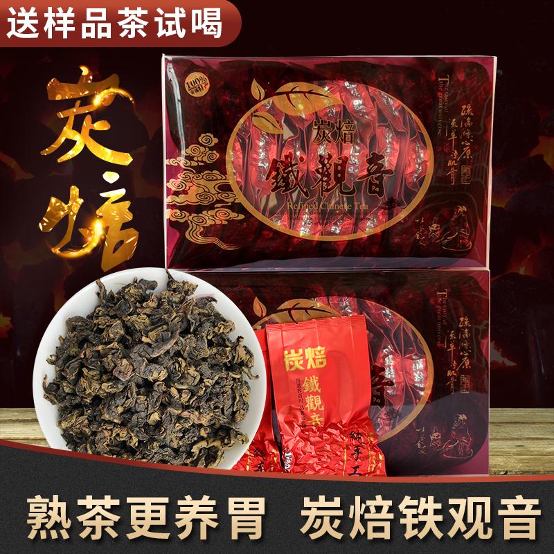 炭焙铁观音2020新茶安溪特级浓香型碳培乌龙茶烘焙熟茶叶500g包邮