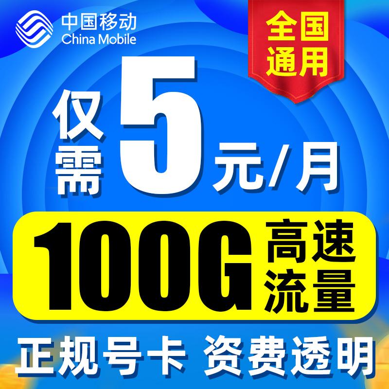 移动流量卡中国纯流量上网卡手机电话卡4g无线不限速大王卡全国通