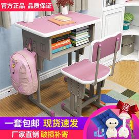 儿童学习桌套装家用写字桌中小学生桌椅学校补习辅导班升降课桌椅