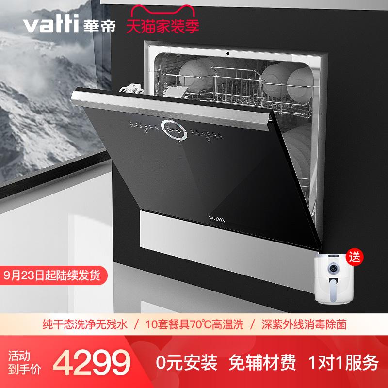 华帝E5干态嵌入式全自动家用洗碗机10套热风烘干消毒杀菌刷碗机