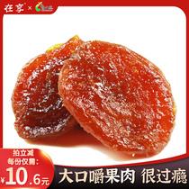 杏脯杏肉蜜饯果脯水果干红杏干休闲零食小吃100g杏干憨豆熊