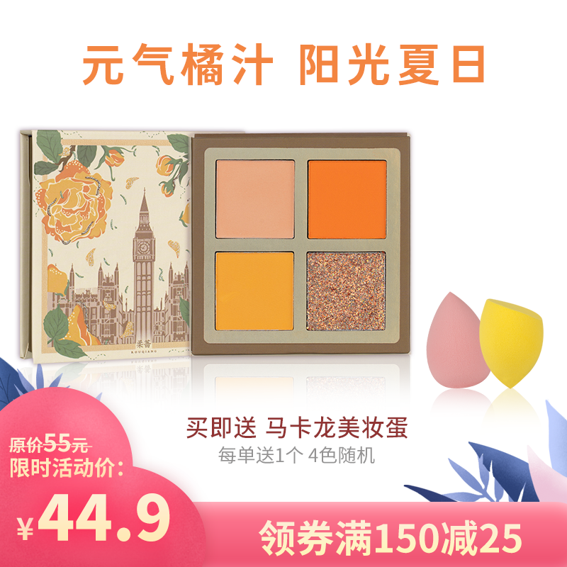 Soft rose city series 01 holiday London / oranges soda water sunset eye shadow orange eye shadow four color small plates