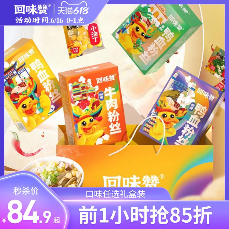 回味赞鸭血南京正宗方便速食粉丝汤